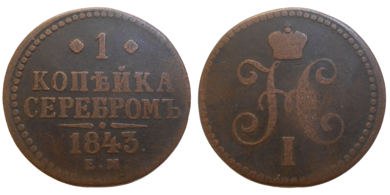 Rusko 1 Kopejka 1843