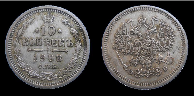 Rusko 10 Kopejka 1908