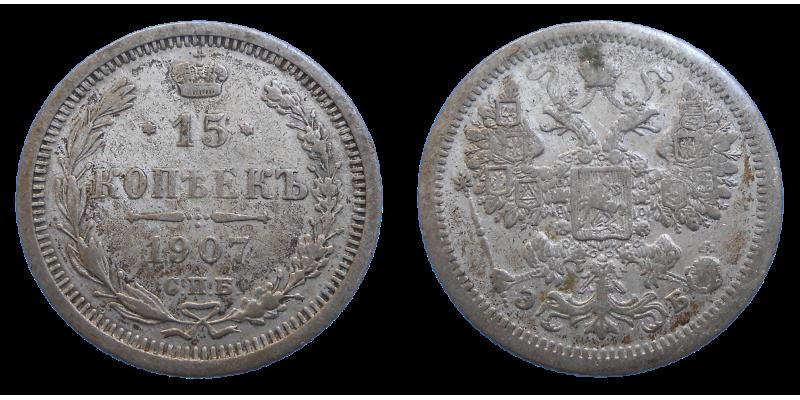 Rusko 15 Kopejka 1907
