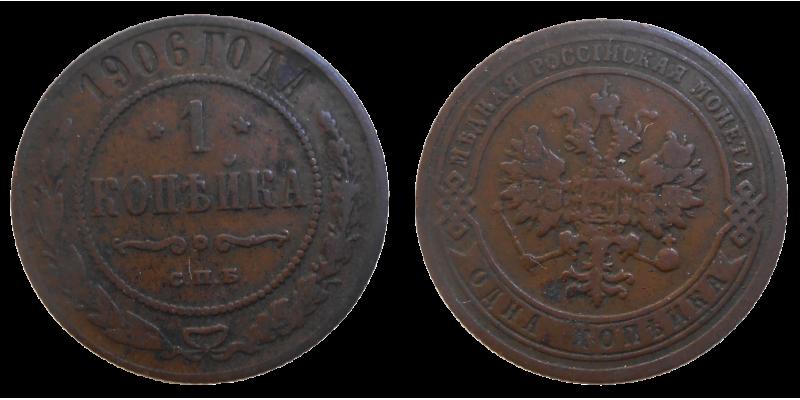 Rusko 1 Kopejka 1906