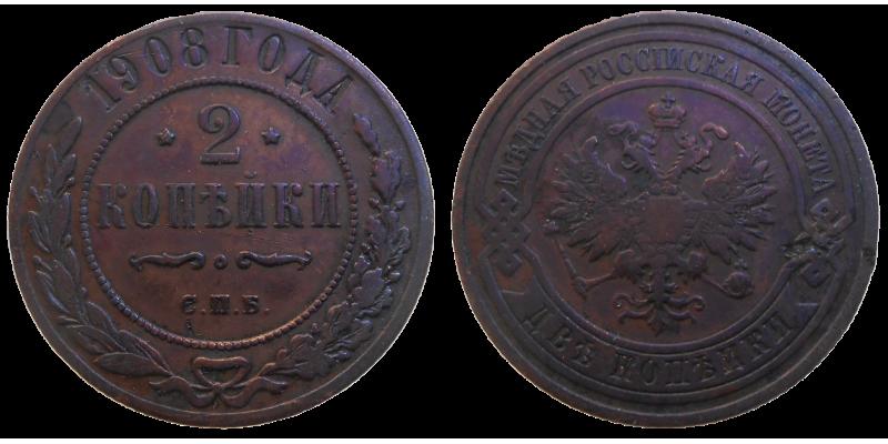 Rusko 2 Kopejky 1908