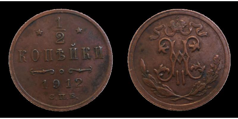 Rusko 1/2 Kopejka 1913