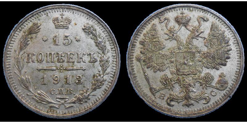 Rusko 15 Kopejka 1913
