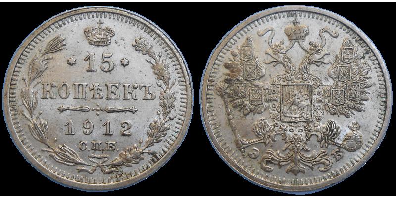 Rusko 15 Kopejka 1912